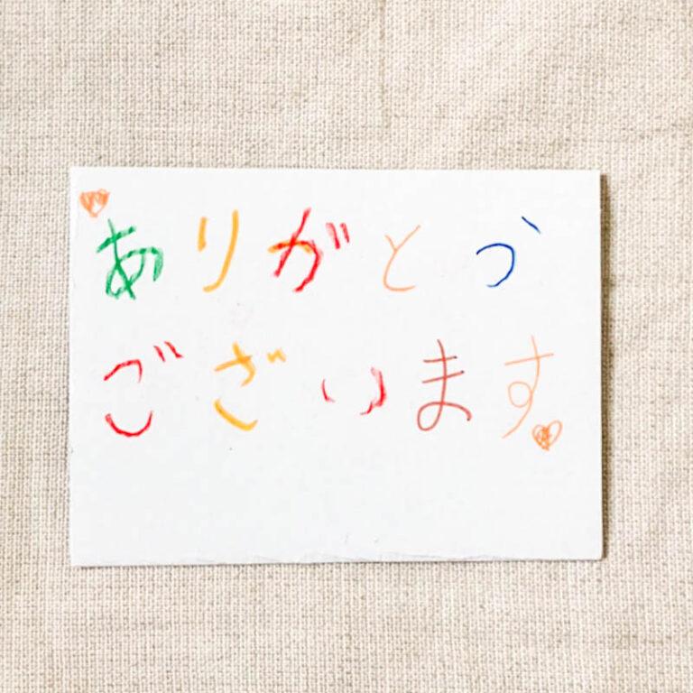KOMONEST(コモネスト) - サンキューカード